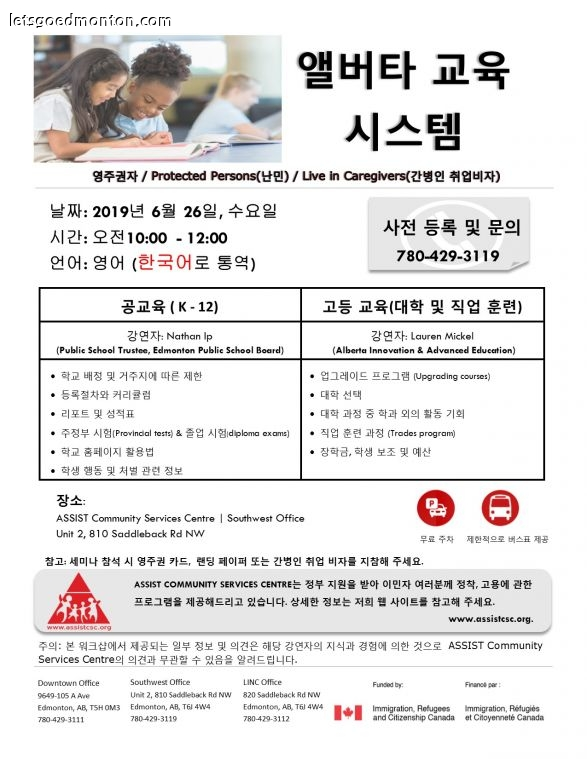 Korean-EducationSystem.jpg